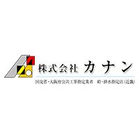 株式会社カナン~土木スタッフ募集!~